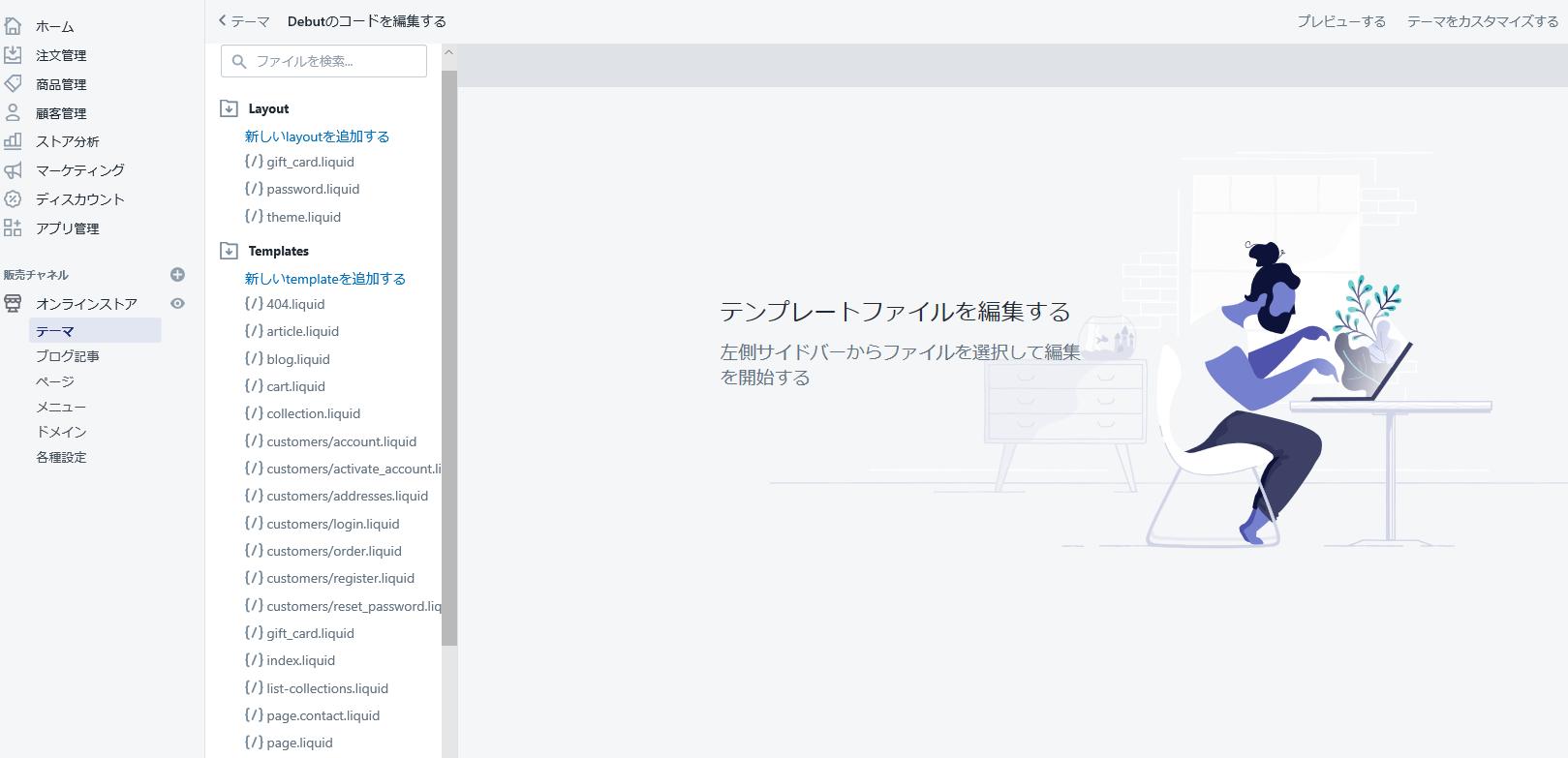 ShopifyのHTML