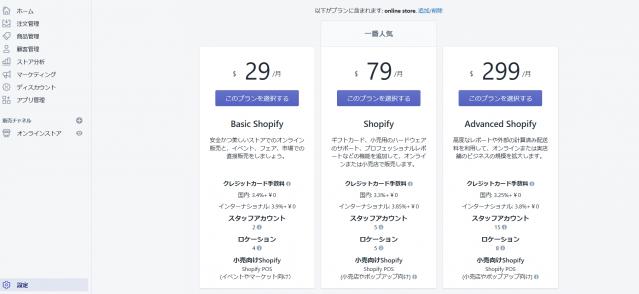 Shopify(ショッピファイ)のプラン