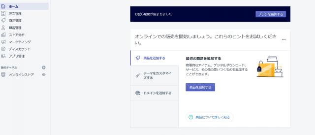 Shopifyの使い方の流れ