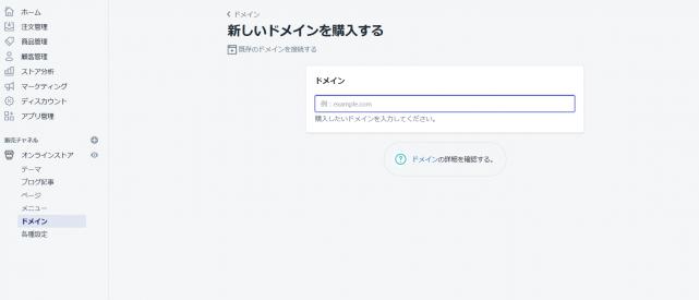 サイトのドメインの取得