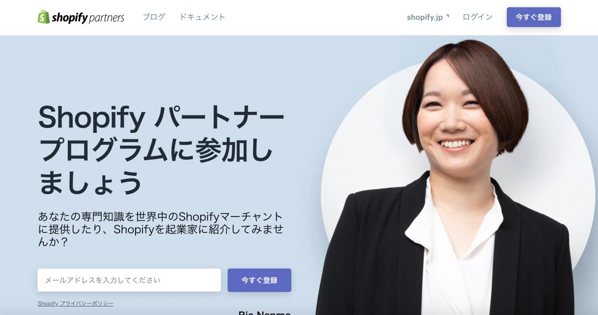 Shopifyパートナープログラム