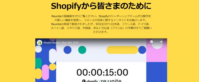 Shopifyから皆さまのために