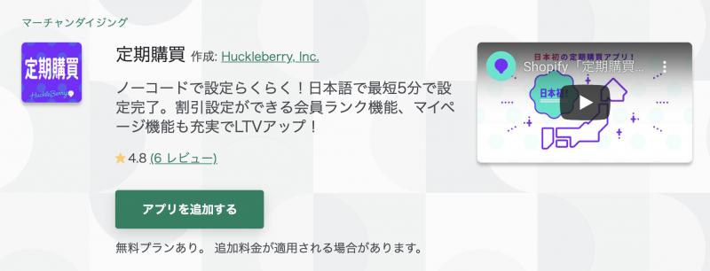 定期購買-Huckleberry Subscriptions