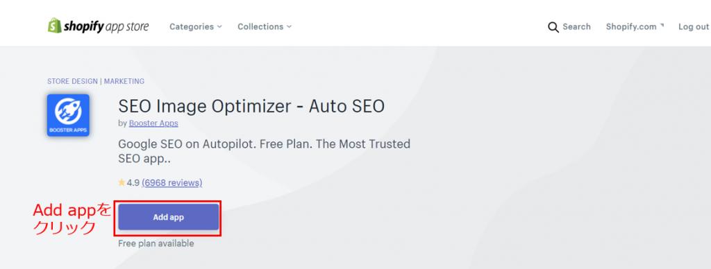 SEO Image Optimizer ‑ Auto SEO インストール画面
