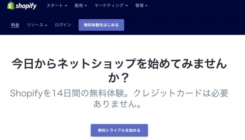 「Shopify」無料トライアルページより引用