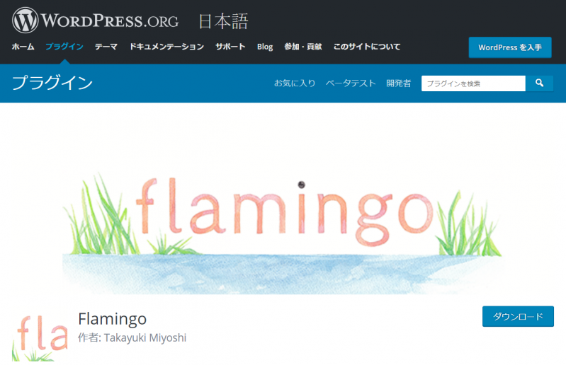 Contact Form 7 & Flamingo