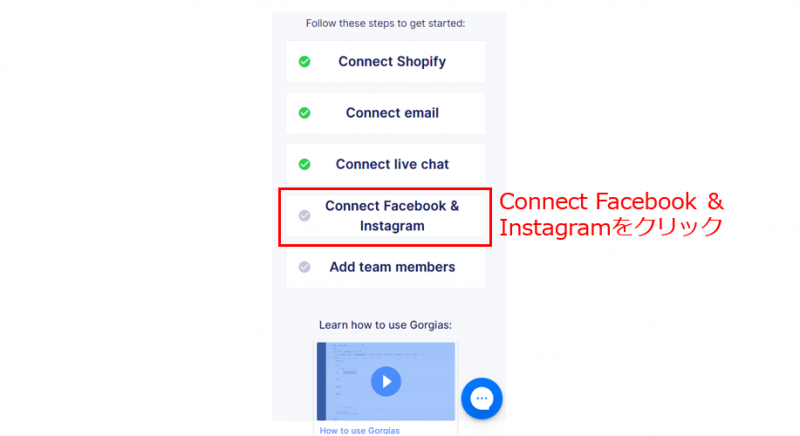 Connect Facebook & Instagramをクリック