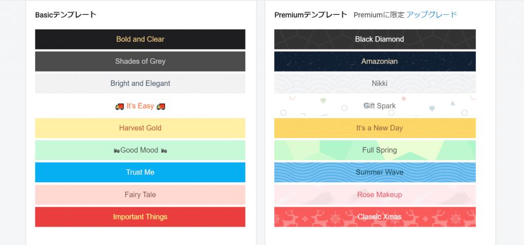 バナーのデザイン選択画面