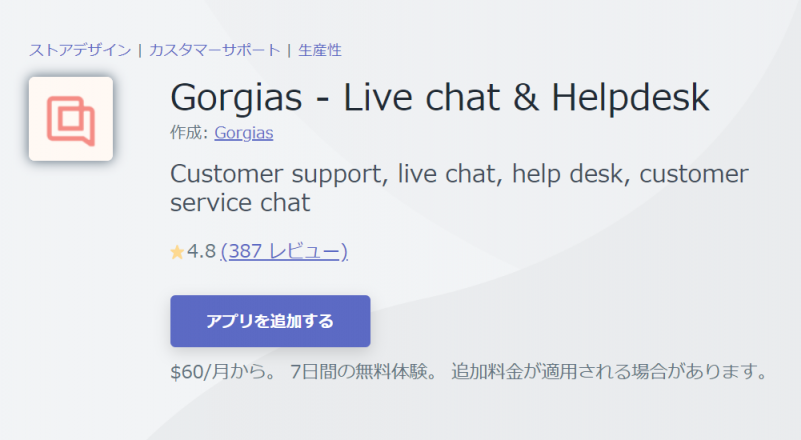 Gorgias ‑ Live chat & Helpdesk