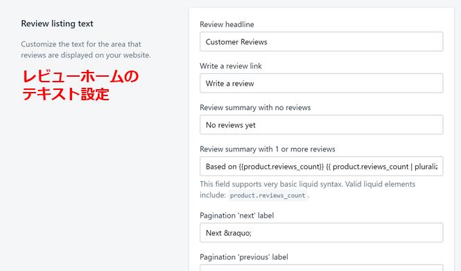 レビューフォームのテキストやどの内容を表示するかどうかを設定