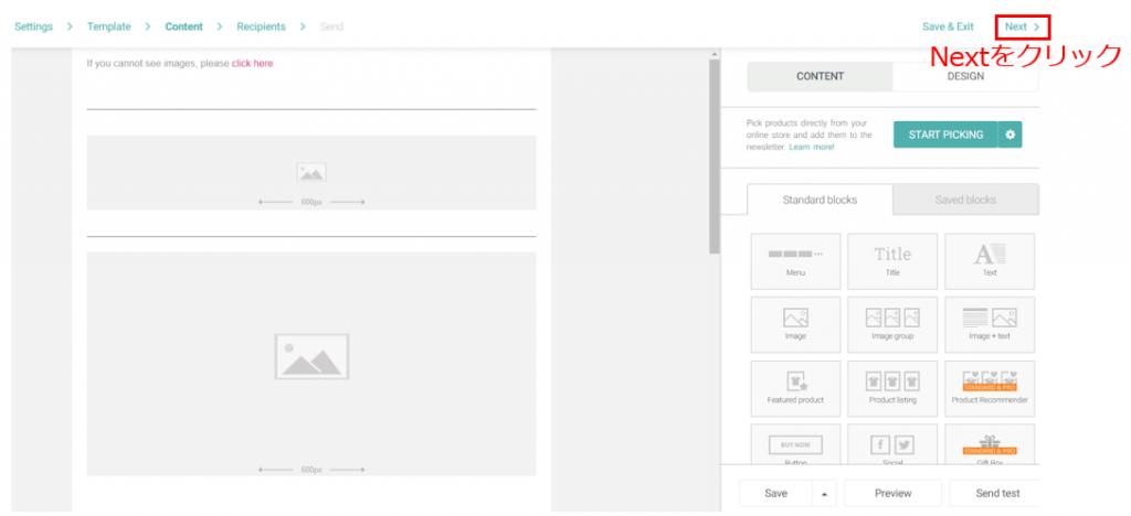 メールのデザイン設定画面