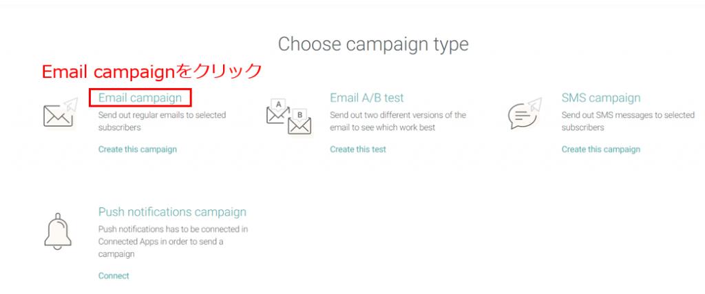 メールキャンペーン選択画面