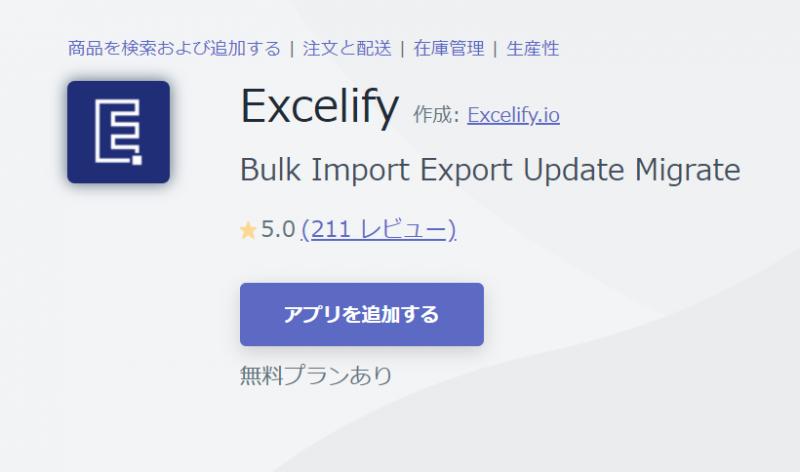 Shopifyアプリ「Excelify」とは?他のECプラットフォームからのデータ移行に便利!