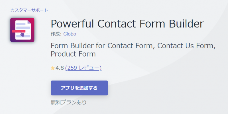 Powerful Contact Form Builder