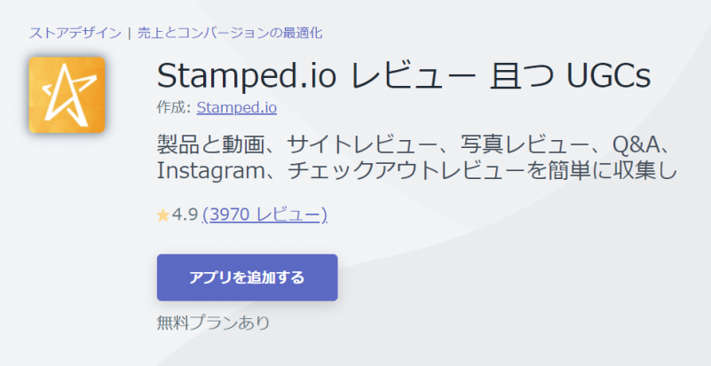Stampted.io