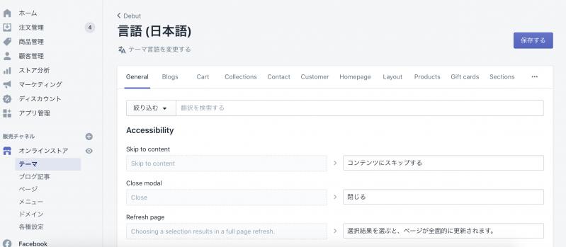 言語(日本語)