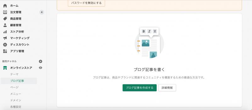 Shopify(ショッピファイ)のブログ