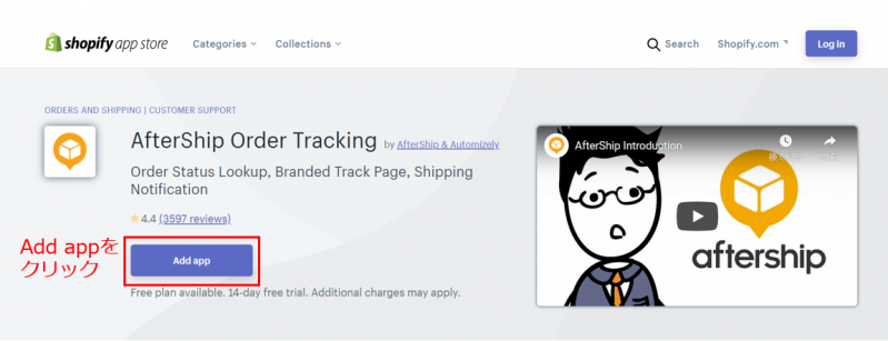 AfterShip Order Trackingの概要