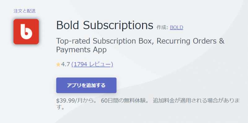 Bold Subscriptions