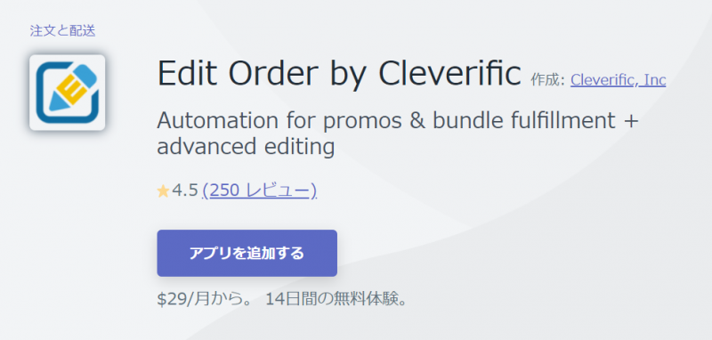 Edit Order by Cleverific