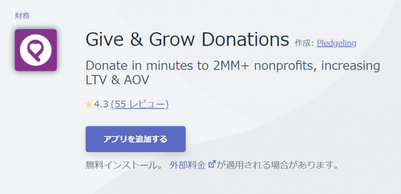 Give & Grow Donations