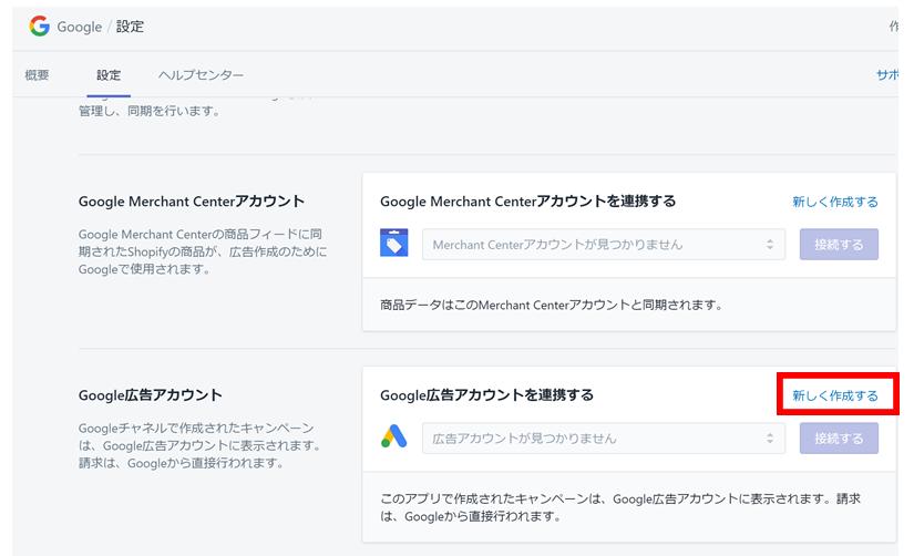 Googleチャネルの設定から「Google広告アカウント」を選択する