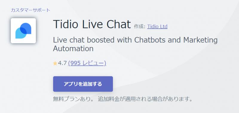 Tidio Live Chat