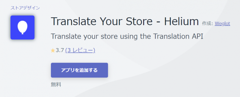 Translate Your Store