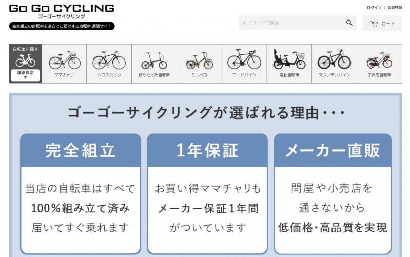 ゴーゴーサイクリング