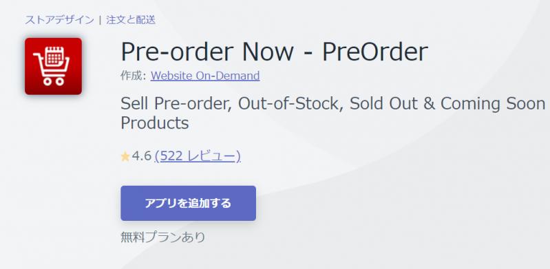 Pre‑order Now ‑ PreOrder