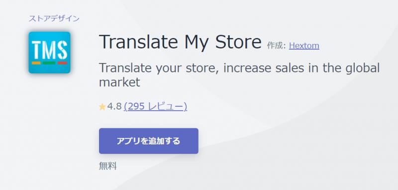 Translate My Store