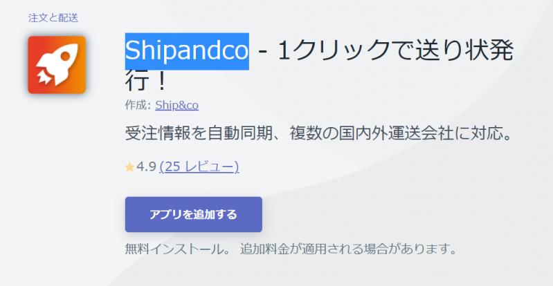 Shipandco