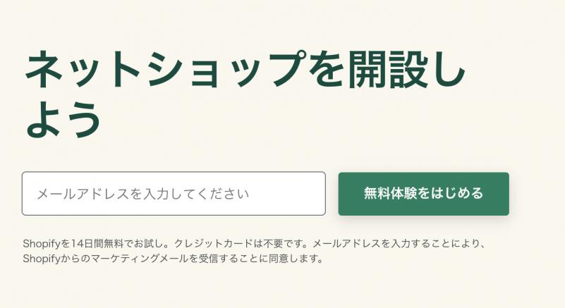 Shopifyに登録(無料)
