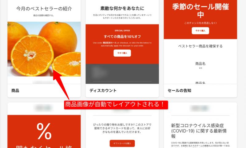 Shopifyメールテンプレート