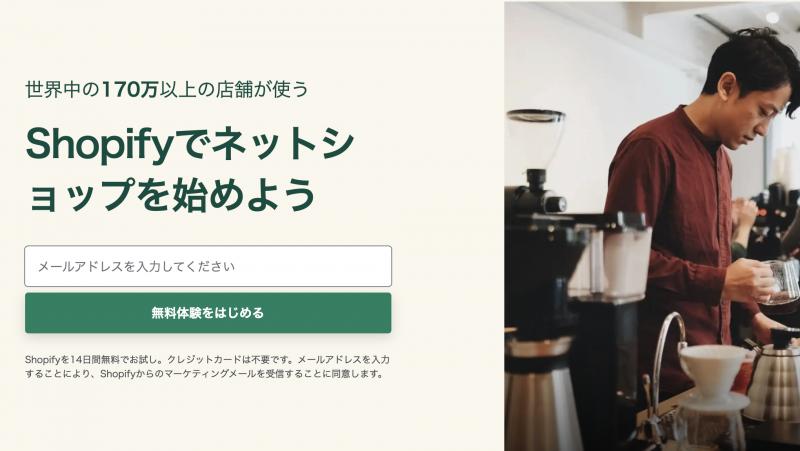 Shopifyの始め方を初心者向けに手順解説【ストア開設までの流れ】