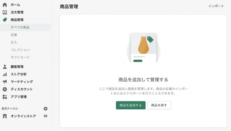 商品を登録する