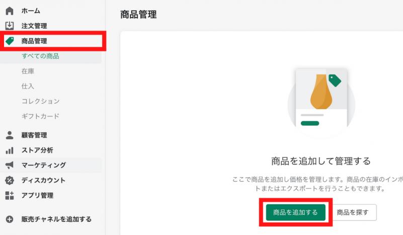 管理画面から「商品を追加する」をクリックする