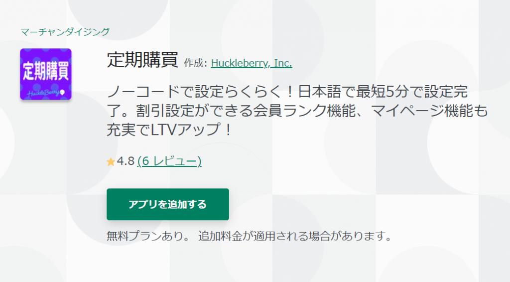 定期購買-HuckleberrySubscription