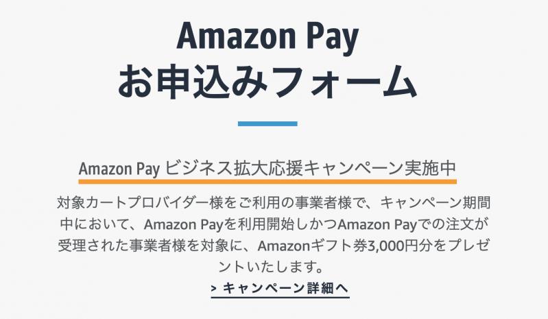 Amazon payの申請を行う