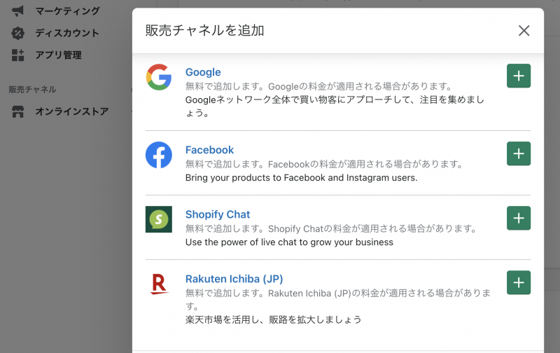Shopify管理画面で販売チャネルの設定を行う