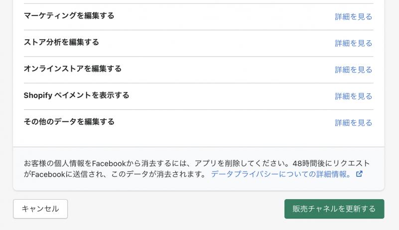 「販売チャネル」の「+」を選択して、Facebook横の「+」をクリック