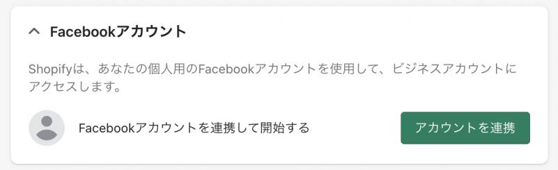 「Facebookで商品を販売」の「設定を開始」を選択