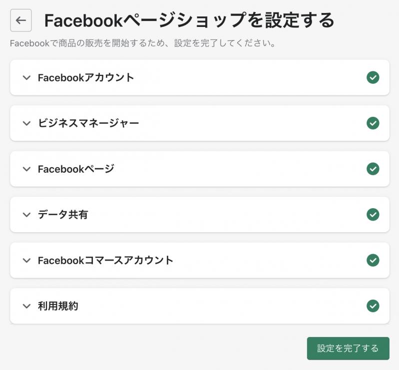 Facebookページの項目が表示されるので連携したいページを選択
