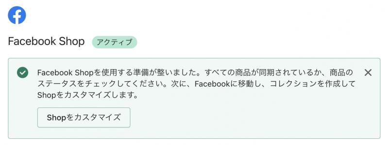Facebookショッピング設定