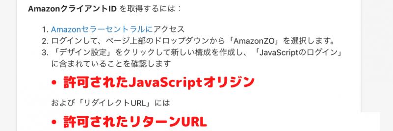 「許可されたJavaScriptオリジン」と「許可されたリターンURL」