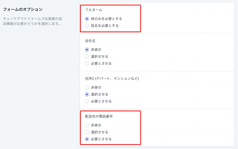 Shopifyチェックアウト設定の変更