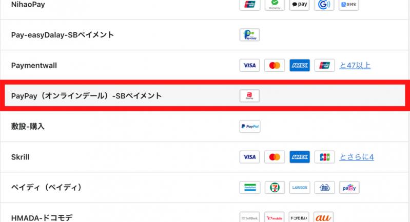 PayPay(オンラインデール)-SBペイメント