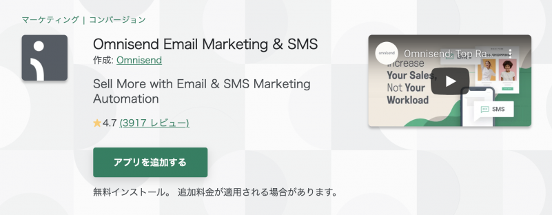 Omnisend Email Marketing &SMS