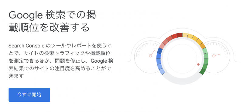 Search Consoleの登録