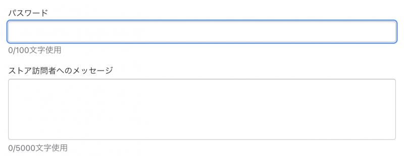 管理画面からパスワードを設定する